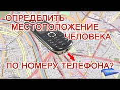 Как Найти Человека По Номеру Телефона | Вычисление Местонахождения - YouTube Computer Internet, Smart Tv, Helpful Hints, Wifi, Life Hacks, Smartphone, Technology, Education, Learning