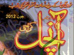 Aanchal Digest June 2012 download free.