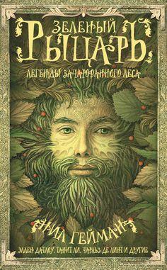 Зеленый рыцарь. Легенды Зачарованного Леса (сборник) #чтение, #детскиекниги, #любовныйроман, #юмор, #компьютеры, #приключения
