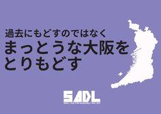 【拡散希望】 大阪ダブル選挙の応援プラカ2 セブイレ・ネットプリント番号 ①私たちは1人ひとりが考え~:42208660 ②まっとうな大阪をとりもどす:59901480 期限11/19 #1122ALLOSAKA #大阪W選挙