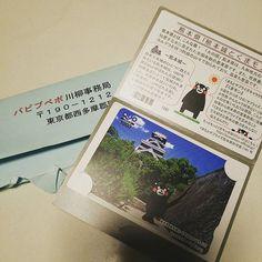 Pinを追加しました!/くまモンの カード届いた パピプペポ  #パピプペポ川柳 #the575 #jsenryu #17_ch