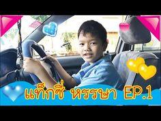 ละครสน นาพวง แทกซ หรรษา EP 1 http://www.youtube.com/watch?v=K_0tHCkWMiA