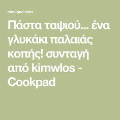 Πάστα ταψιού... ένα γλυκάκι παλαιάς κοπής! συνταγή από kimwlos - Cookpad