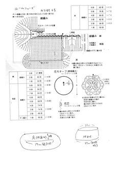 モチーフのルームシューズ編み図 | 与那原にあるハンドメイドのお店 なかよし手芸店