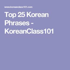 Top 25 Korean Phrases - KoreanClass101