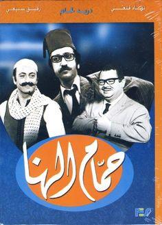 """""""Al-ras"""" (1977) Directed by Faisal Al-Yassiri Iraq 🇮🇶"""