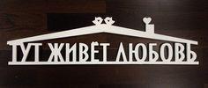свадебная метрика из дерева: 5 тыс изображений найдено в Яндекс.Картинках