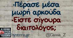 σίγουρα?? Funny Greek Quotes, Greek Memes, Funny Picture Quotes, Funny Photos, Funny Vid, Stupid Funny Memes, Hilarious, Funny Stuff, Ancient Memes