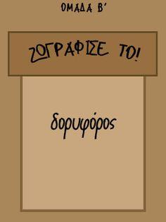Κάρτα του παιχνιδιού μας Βρες το, Πες το για τη Γεωγραφία! Home Decor, Decoration Home, Interior Design, Home Interior Design, Home Improvement