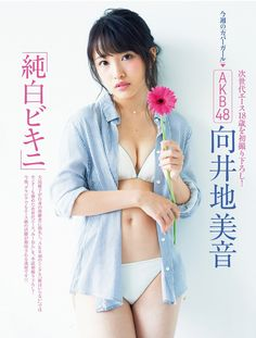 AKB48 Mion Mukaichi Junpaku Bikini on Friday Magazine