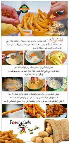 طريقة عمل البطاطس 🍟 Plats Ramadan, Arabian Food, Cookout Food, Cooking Recipes, Healthy Recipes, Food Decoration, Middle Eastern Recipes, No Cook Meals, Food Dishes