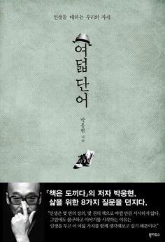 박웅현 - 여덟단어  -어떤 선택을 하든 간에 선택을 하고 나면 답은 그자리에 있습니다. 아니면 없습니다. -개는 밥을 먹으면서 어제의 공놀이를 후회하지않고 잠을자면 내일의 꼬리치기를 미리 걱정하지 않는다