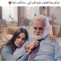 مكانة الاب غالية على اي إنسان Arabic Tattoo Quotes Beautiful Arabic Words Dad Quotes