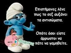 Funny Greek, Funny Statuses, Funny Cartoons, True Words, Picture Quotes, Smurfs, Laughter, Haha, Funny Quotes
