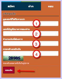 วิธีการแจ้งถอนเงิน หรือถอนเครดิต VIP2541 | Super VIP2541