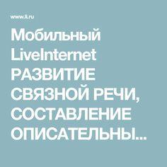 Мобильный LiveInternet РАЗВИТИЕ СВЯЗНОЙ РЕЧИ, СОСТАВЛЕНИЕ ОПИСАТЕЛЬНЫХ РАССКАЗОВ ПО СХЕМЕ | logopedskype1 - Логопед по скайпу |