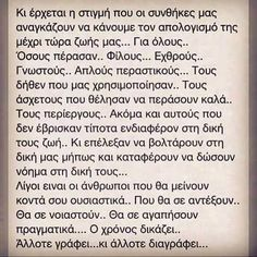 Greek Quotes, Wise Quotes, Poetry Quotes, Book Quotes, Motivational Quotes, Big Words, Greek Words, Funny Greek, Special Quotes