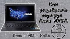 Как разобрать и почистить ноутбук Asus X75 (X75A, X75SV, X75VB, X75VD)