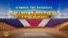 Ευαγγελική χορωδία | «Ο ύμνος της βασιλείας: Η βασιλεία κατέρχεται στον ... Company Logo, God, Celebrities, Videos, Dios, Celebs, Allah, Celebrity, The Lord