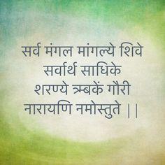 सर्व मंगल मांगल्ये शिवे सर्वार्थ साधिके  शरण्ये त्र्म्बकें गौरी नारायणि नमोस्तुते || Sanskrit Quotes, Vedic Mantras, Hindu Mantras, Sanskrit Mantra, Durga Images, Swami Samarth, Shiv Ji, Jai Hanuman, Vastu Shastra