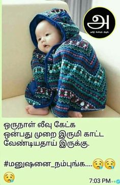 0090f627a8 Tamil Comedy Memes, Tamil Funny Memes, Tamil Jokes, Comedy Quotes, Boy  Quotes
