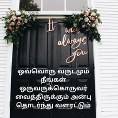 Wedding wishes to the Tamil couple which has new married Wedding Anniversary Wishes Tamil provide you Tamil wedding anniversary wishes you wish your happy wedding anniversary in Tamil in the Tamil couple Wedding Anniversary Quotes For Couple, Wedding Wishes Quotes, Happy Wedding Anniversary Wishes, Wedding Aniversary, Happy Wedding Day, Wedding Congratulations Wishes, Wedding Greetings, Happy Birthday Best Friend Quotes, Happy Married Life