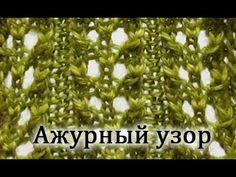 Вяжем Ажурный узор спицами. - YouTube Knitting Videos, Knitting Stitches, Knit Patterns, How To Dry Basil, Knit Crochet, Herbs, Youtube, Lace, Gardens