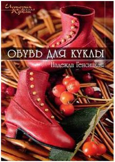 Н. Генсицкая Обувь для куклы300DPI.pdf — Document Viewer