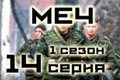 Сериал Меч 14 серия 1 сезон (1-25 серия) - Русский сериал HD