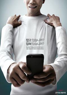 [공익광고수상작_인 Poster Ads, Advertising Poster, Advertising Campaign, Ad Design, Print Design, Logo Design, Graphic Design, Creative Advertising, Advertising Design