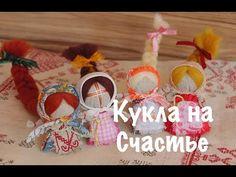 На Счастье кукла. Мастер-класс по созданию народной куклы-оберег из ткани - YouTube Doll Crafts, Doll Patterns, Crochet Earrings, Doodles, Christmas Ornaments, Sewing, Toys, Holiday Decor, Handmade