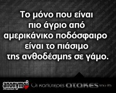 Image uploaded by Find images and videos about funny, quotes and greek quotes on We Heart It - the app to get lost in what you love. Funy Quotes, Funny Greek Quotes, Funny Picture Quotes, Quotes Quotes, Stupid Funny Memes, Funny Texts, Funny Stuff, Funny Images, Humor