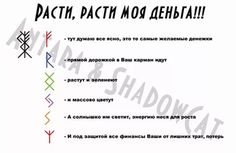 VK is the largest European social network with more than 100 million active users. Rune Symbols, Book Of Shadows, Numerology, Rubrics, Magick, Fun Facts, Spirituality, Quotes, Wall Photos