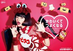 Kawaii website design  http://www.ezaki-glico.net/bisco/halloween/index.html