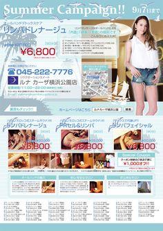 ルナカーザ横浜公園店「Summer Campaign!!」(~2014.09.07)