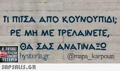 Ισχυει Group Of Friends, Greek Quotes, Funny Photos, Sarcasm, Funny Stuff, Laughter, Jokes, Lol, Humor