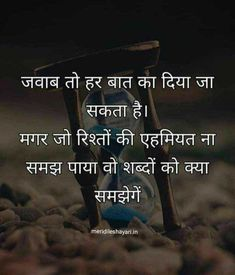 new attitude quotes pictures collection - Life Is Won For Flying (WONFY) Hindi Quotes Images, Life Quotes Pictures, Hindi Quotes On Life, Life Lesson Quotes, Urdu Quotes, Motivational Picture Quotes, Inspirational Quotes In Hindi, Funny Quotes, Reality Of Life Quotes