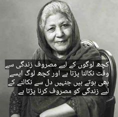 kiya such mein,,, agr isss cheez sey andaza lgaou toh kitne loug jo achy lg rhy hoty hain srf iss cheez sey unki koi ehmiat nhn rh skti phr meri nazro meinn agr mein iss cheez sey unky kirdar ka faisla kru Truth Quotes, Wise Quotes, Urdu Quotes, Poetry Quotes, Quotations, Inspirational Quotes, Inspiring Sayings, Ali Quotes, Muslim Quotes