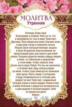 молитва в день рождения которая читается раз в год православная: 23 тыс изображений найдено в Яндекс.Картинках