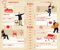 Web Design, Japan Design, Page Design, Editorial Design Magazine, Magazine Design, Book Design Layout, Book Cover Design, Schedule Design, Leaflet Design