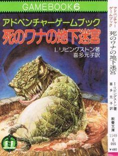 死のワナの地下迷宮-アドベンチャーゲームブック(6), http://www.amazon.co.jp/dp/4390111493/ref=cm_sw_r_pi_awdl_boXuwb0G598K5