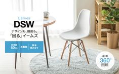 Eames DSW デザインも 機能も 「回る」イームズ Eames, Chair, Furniture, Home Decor, Decoration Home, Room Decor, Home Furnishings, Stool, Home Interior Design