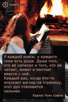 Цитаты о книгах и чтении.