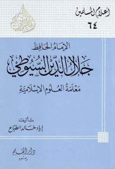 الإمام الحافظ جلال الدين السيوطي معلمة العلوم الإسلامية Pdf Bullet Journal Messages Journal