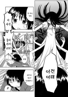 """Post with 51 votes and 1869 views. Shared by ItchyFlyer. """"Kanako-san"""" manga by Yasui Marie -- fan English translation and upload by ItchyFlyer Ghost Comic, Character Art, Character Design, Japanese Horror, Horror Monsters, Monster Art, All Anime, Manga, Horror Art"""
