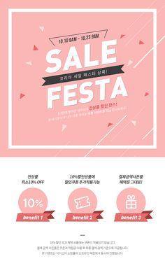 아이소이, 착한 성분 피부지상주의 천연 기능성 화장품 Web Design, Email Design, Page Design, Layout Design, Text Banner, Promotional Design, Instagram Design, Sale Banner, Print Layout