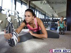 Основные правила растяжки:  - приступать к растяжке только с разогретыми разминкой мышцами: 5-10 минут аэробной нагрузки (бег на месте, прыжки со скакалкой, махи руками и ногами, степ). - увеличивать амплитуду движений стоит постепенно, чтобы не получить травму. - растягивать мышцу нужно до чувства легкой боли, сохранять это положение 30 секунд, а затем расслабить. - после одного упражнения стоит плавно переходить к другому, не делая больших пауз. - развивать гибкость нужно системно и…