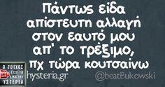 Πάντως είδα απίστευτη αλλαγή στον εαυτό μου απ' το τρέξιμο, πχ τώρα κουτσαίνω - Ο τοίχος είχε τη δική του υστερία –  #beatbukowski Funny Greek Quotes, Funny Picture Quotes, Sarcastic Quotes, Funny Quotes, Speak Quotes, Words Quotes, Life Quotes, Are You Serious, Funny Phrases