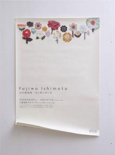テツシンデザインオフィス : 三菱地所アルティアム 『石本 藤雄展』