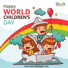 Happy Children Day Easy Drawing For Kids ⋆ BelarabyApps Easy Doodles Drawings, Easy Drawings For Kids, Drawing For Kids, Happy Children's Day, Happy Kids, Educational Games For Preschoolers, Mother And Child Painting, Cute Cartoon Boy, Kids Background